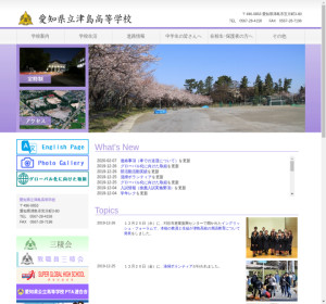 津島高校の公式サイト