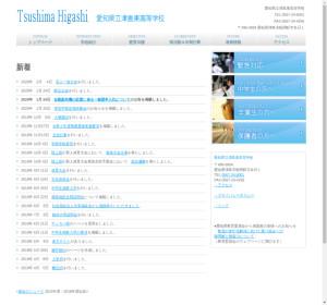 津島東高校の公式サイト