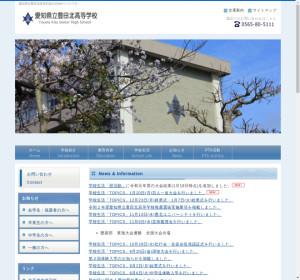 豊田北高校の公式サイト