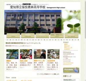 猿投農林高校の公式サイト