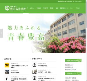 豊田高校の公式サイト