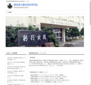 豊田西高校の公式サイト