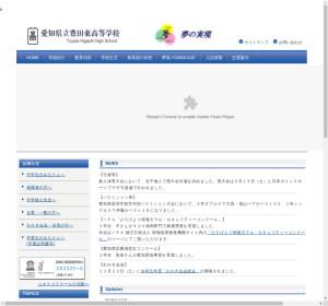 豊田東高校の公式サイト