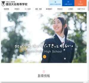 豊田大谷高校の公式サイト
