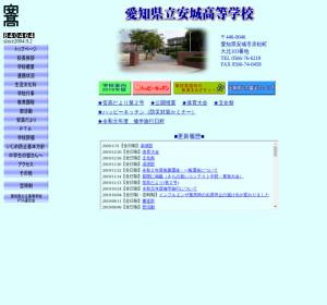 安城高校の公式サイト