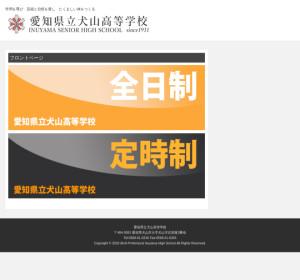 犬山高校の公式サイト