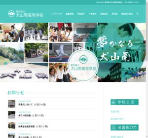 犬山南高校の公式サイト