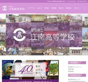 江南高校の公式サイト