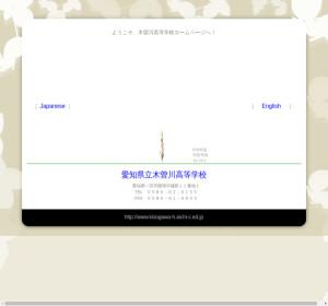 木曽川高校の公式サイト