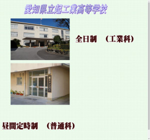 起工業高校の公式サイト