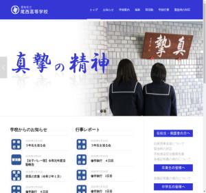 尾西高校の公式サイト