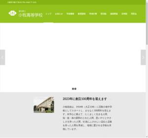 小牧高校の公式サイト