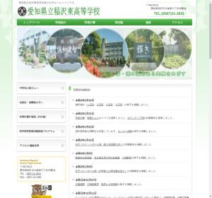 稲沢東高校の公式サイト
