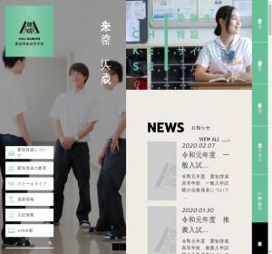 愛知啓成高校の公式サイト