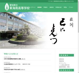愛知県立東海南高等学校