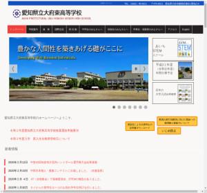 大府東高校の公式サイト