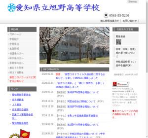 旭野高校の公式サイト