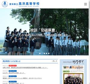 高浜高校の公式サイト
