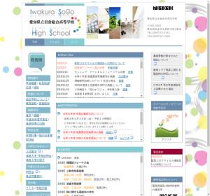 岩倉総合高校の公式サイト