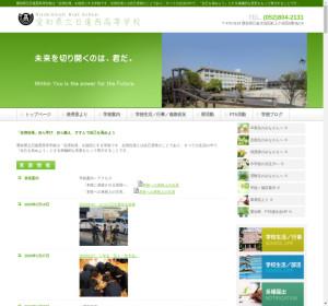 日進西高校の公式サイト