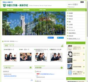 中部大学第一高校の公式サイト