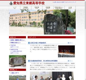 東郷高校の公式サイト