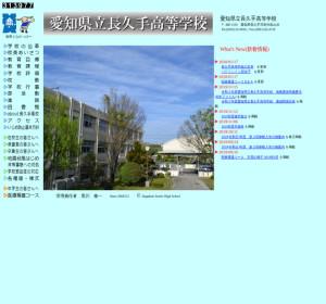 長久手高校の公式サイト