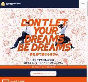 栄徳高校の公式サイト