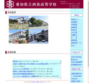 西春高校の公式サイト