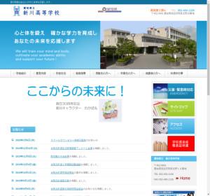 新川高校の公式サイト