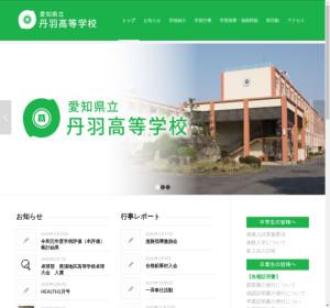 丹羽高校の公式サイト