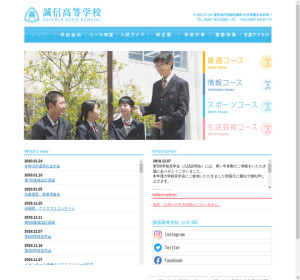 誠信高校の公式サイト