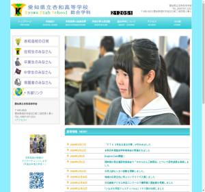 杏和高校の公式サイト