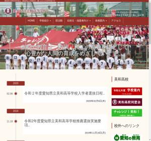 美和高校の公式サイト