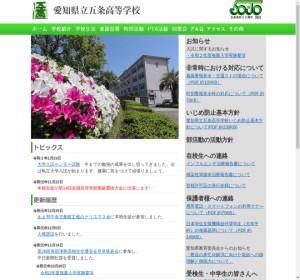 五条高校の公式サイト