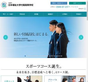 福祉 大学 値 日本 偏差