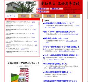 三好高校の公式サイト