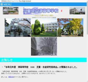 津高校の公式サイト