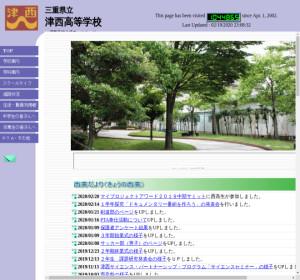 津西高校の公式サイト