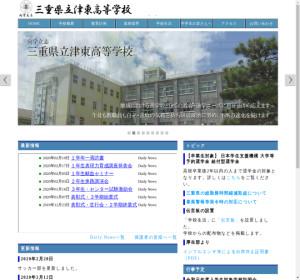 津東高校の公式サイト