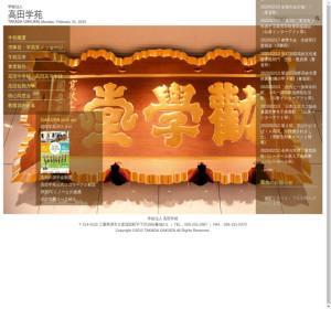 高田高校の公式サイト