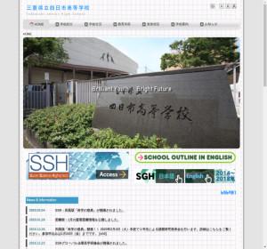 四日市高校の公式サイト