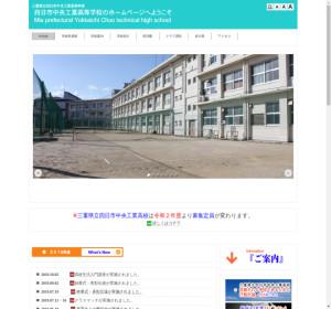 四日市中央工業高校の公式サイト