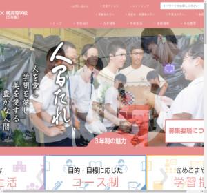 暁高校の公式サイト