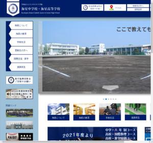 海星高校の公式サイト