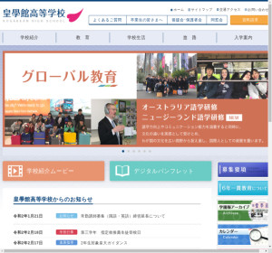 皇學館高校の公式サイト