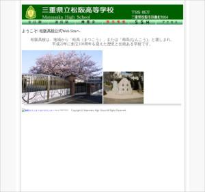 松阪高校の公式サイト