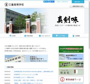 三重高校の公式サイト