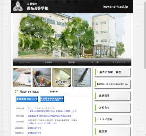 桑名高校の公式サイト
