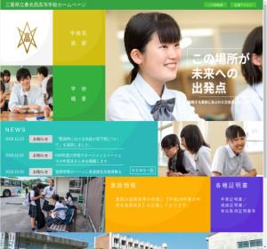桑名西高校の公式サイト